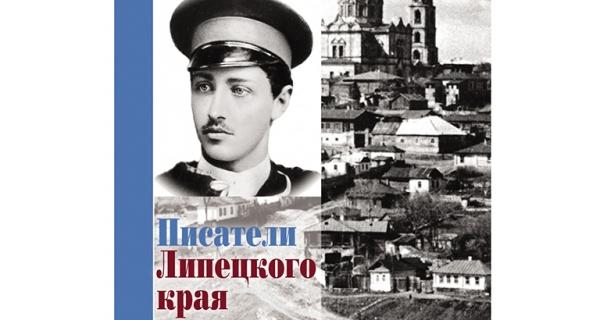 Издана антология липецких писателей