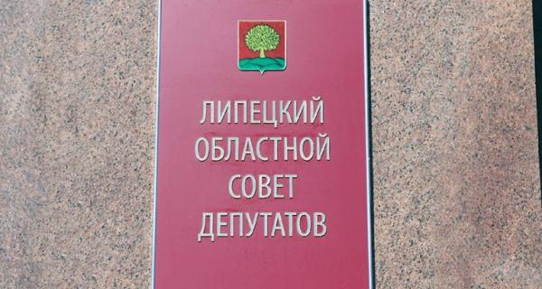 О созыве очередной сорок пятой сессии Липецкого областного Совета депутатов VI созыва