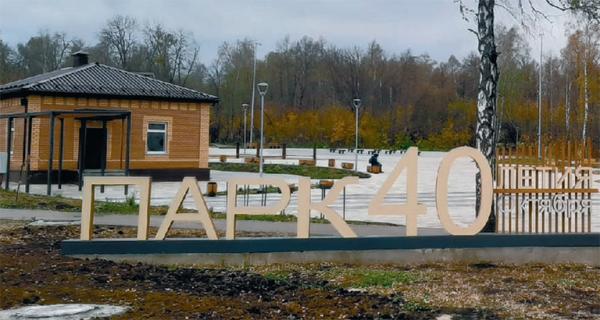 Второе рождение парка 40-летия Октября